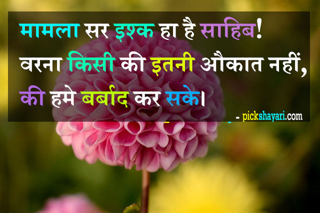 Shayari for boys