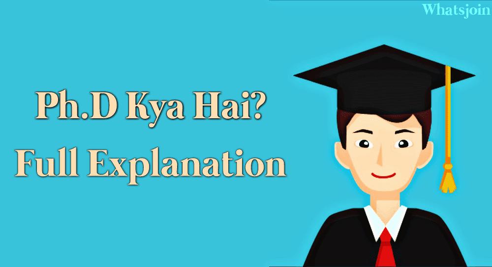 Phd Full Form in Hindi : Phd क्या है कैसे करे