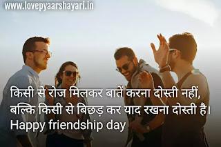 Friendship day shayari for bestfriend