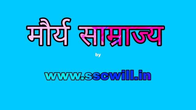 Maurya Wansh Ka Itihas With pdf