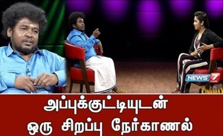 Appukutty Sivabalan | A Special Interview 23-03-2020