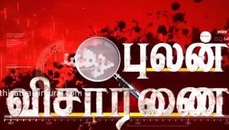 Pulan Visaranai 09-03-2019 Puthiya Thalaimurai Tv