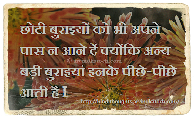 demerits, close to you, Hindi Thought, Hindi Quote,