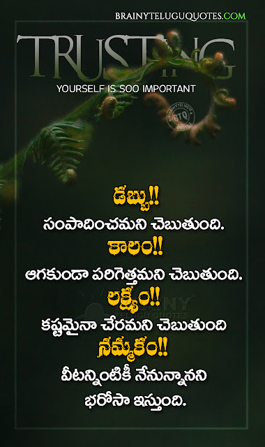 telugu best words, life changing thoughts in telugu, whats app sharing motivational quotes