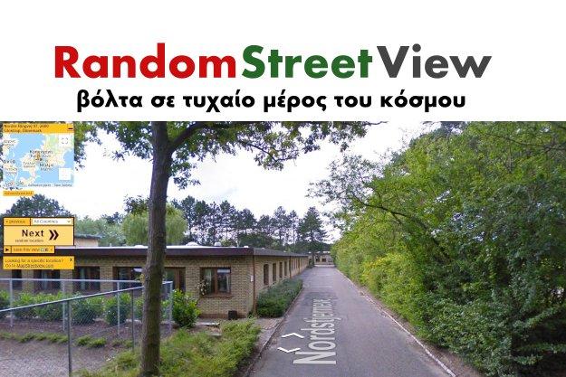 "RandomStreetView - H ιστοσελίδα που μας ""πετάει"" σε έναν τυχαίο δρόμο του πλανήτη"