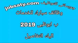 .وظائف مؤسسة سبارك للصيانة والخدمات ب ابوظبي 2019