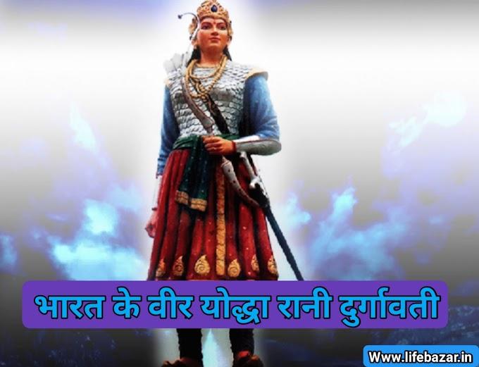 रानी दुर्गावती कौन थी । और उनका इतिहास ! Rani Durgavati history in Hindi