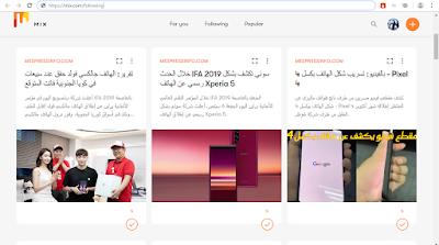 ماهو موقع ميكس mix.com؟ وكيف يمكن الإستفادة منه بالنسبة للباحثين عن المعرفة وقراءة الأخبار وغير ذلك؟ وكذلك بالنسبة لناشري المحتوى؟ كل هذا وغيره سوف نتعرف عليه في هذا الموضوع.