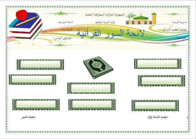 نموذج لائحة السور القرآنية فارغ لطور الإبتدائي جاهزة لتعديل-Word
