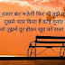 35 + Best Love Quotes in Hindi 2021