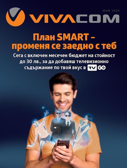 https://www.vivacom.bg/bg/residential/katalog