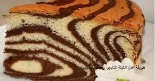 طريقة عمل الكيكة التايجر