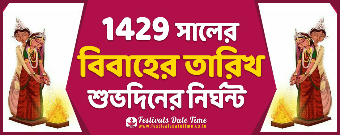 2022 Bengali Marriage Dates, 1429 Shuvo Bibaho Dates - 1429 Shuvodinr Nirghonto