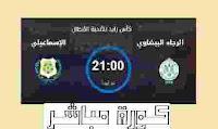 مشوار واستعداد الاسماعيلي والرجاء بكأس محمد السادس