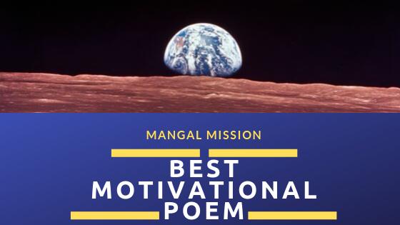 मंगल मिशन || Best Motivational Poem in Hindi,mangal mission poem in hindi,poem in hindi on mangal mission ,motivational poem in hindi,mangal mission par kavita,motivational kavita