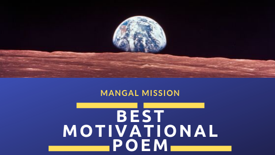 Best Motivational Poem in Hindi || मंगल मिशन