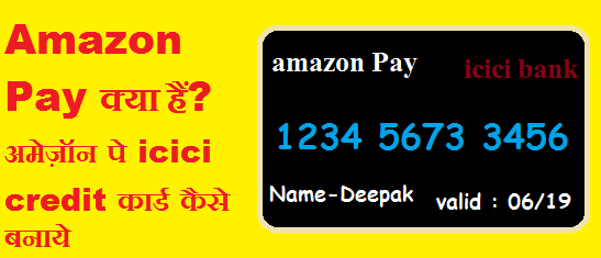 amazon pay, icici credit card,amazon pay kya hai,emi card kaise banaye,