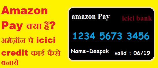 Amazon Pay ICICI Bank Credit Card Kaise Banaye In Hindi - W3SURVEY