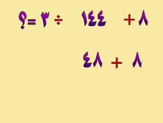 درس رياضيات,الاولوية في العمليات الحسابية 26
