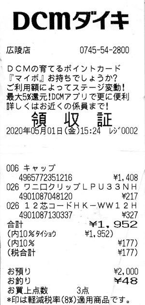 DCMダイキ 広陵店 2020/5/1 のレシート