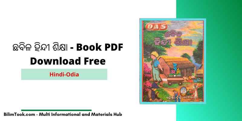 Chhabila Hindi Sikhya (Odia-Hindi) Book PDF Download