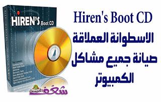 تنزيل اسطوانة هيرن بوت hirens boot CD اخر اصدار