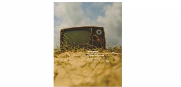 """Παρουσίαση του Βιβλίου """"Ισπανικό Καλοκαίρι"""" της Πέννυς Μηλιά στο Ναύπλιο"""