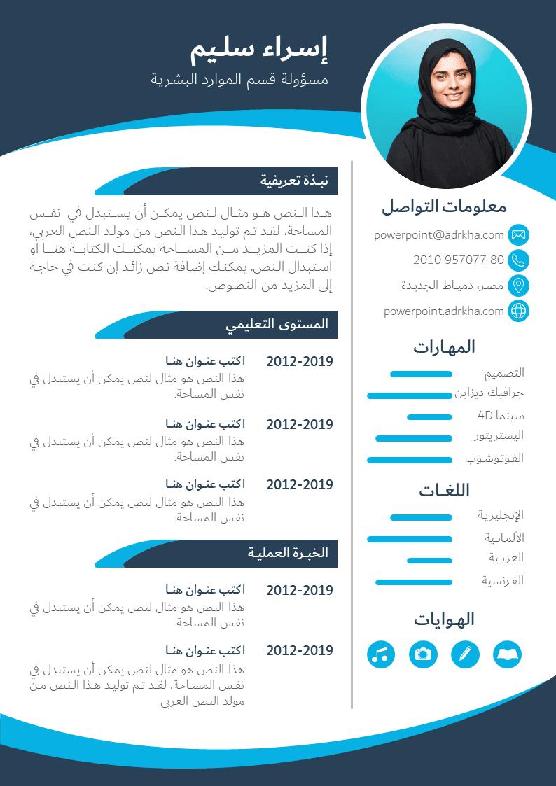 سيرة ذاتية بوربوينت عربية قابلة للتعديل