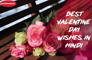 Best valentine day quotes in hindi|   बेस्ट valentine day quotes इन हिंदी