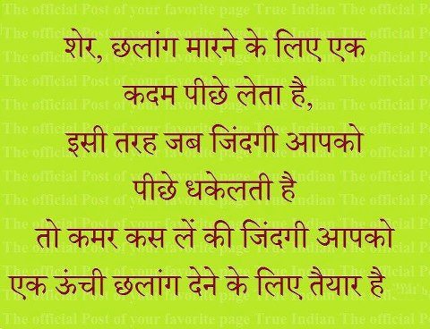 Quotations On Life In Hindi Life Quotes In English Quotes Of The Day