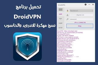 تحميل DroidVPN مهكر للحاسوب و اندرويد سرفرات قوية سريعة برابط مباشر مجانا