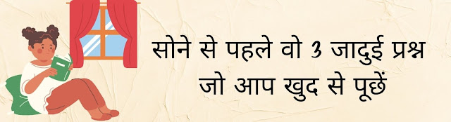 motivational article in hindi - safalhun.in