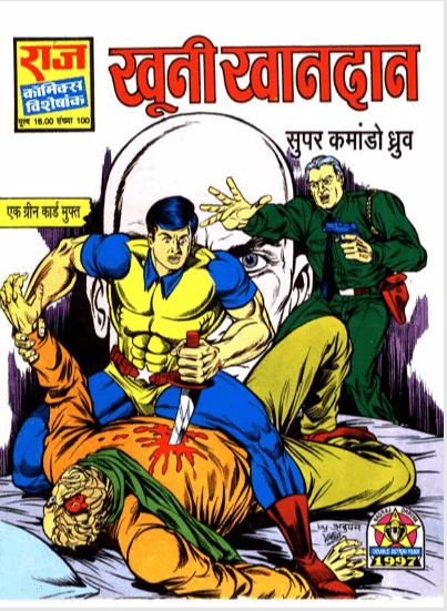 खूनी खानदान : सुपर कमांडो ध्रुव कॉमिक्स हिंदी पीडीऍफ़ फ्री डाउनलोड | Khooni Khandaan : Super Commando Dhruv Comics Hindi PDF Download