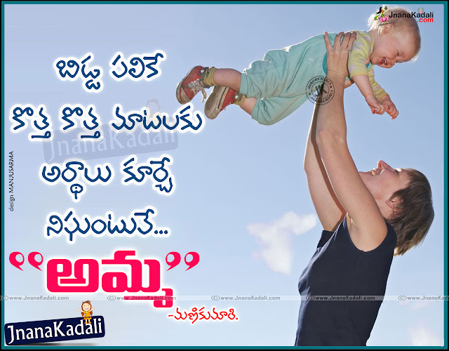 Awesome Telugu Nice Mothers Day Quotes Telugu Mothers Day Quotes And Messages Awesome Telugu Nice Mothers Day Quotes Pictures Beautiful Telugu Nice Inspiring Thoughts About Mother Nice Inspiring Thoughts Telugu latest Mothers Gift Images Images And Quotes Of MothersDay Telugu Quotations of MothersDay AMMA KAVITHALU IN TELUGU amma prema poems ammananna kavithalu mother kavithalu ammananna poems ammananna prema kavithalu amma kavithalu hd wallpapers amma prema rhymes rhymes for children in telugu