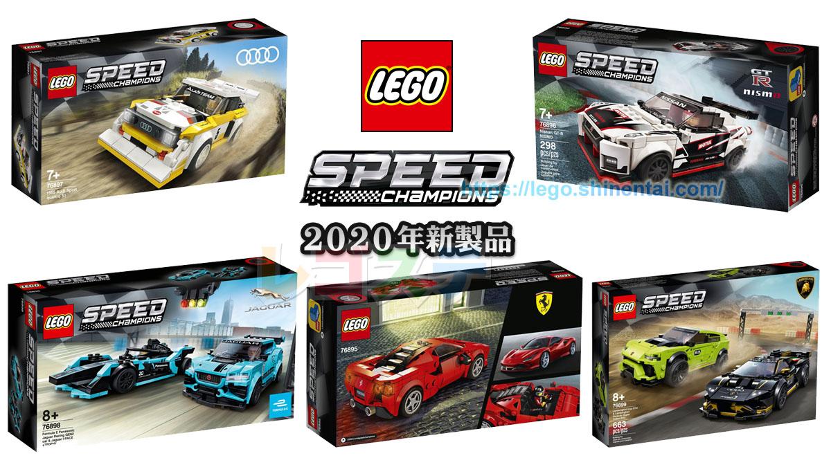 2020年版LEGOスピードチャンピオン新製品公式画像公開:2020/1/1販売開始:みんな大好き自動車シリーズ