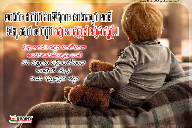 telugu quotes, nice words on life in telugu, relationship messages in telugu, whats app sharing words on relationship in telugu