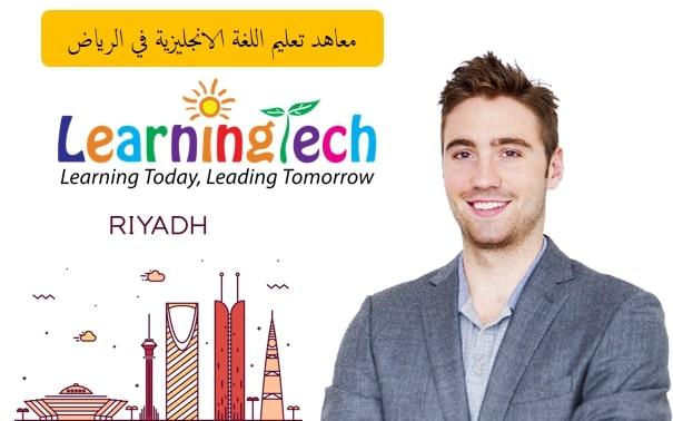 معاهد تعليم اللغة الانجليزية في الرياض