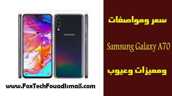 هاتف Samsung Galaxy A70