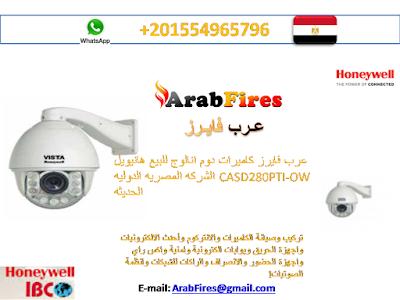 عرب فايرز كاميرات دوم انالوج للبيع هانيويل CASD280PTI-OW الشركه المصريه الدوليه الحديثه