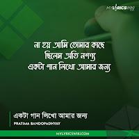 Ekta Gaan Likho Amar Jonno Lyrics