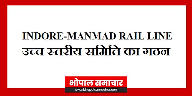 INDORE-MANMAD RAIL LINE हेतु उच्च स्तरीय समिति का गठन