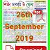 Shiksha Chakri o Khela epaper pdf download - 26th September 2019 shiksha chakri o khela pdf by jobcrack.online