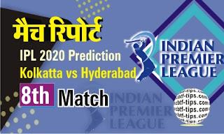 Hyderabad vs Kolkatta 8th Match Who will win Today IPL T20 match? Cricfrog