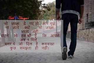 Sad Pic Shayari for love