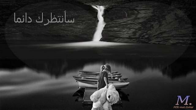حكاية سأنتظرك دائما قصة جميلة جداا و رومانسية