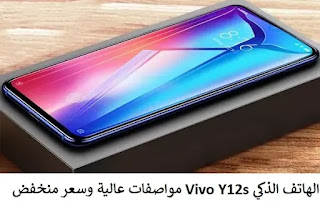 الهاتف الذكي Vivo Y12s مواصفات عالية وسعر منخفض