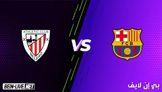 مشاهدة مباراة برشلونة وأتلتيك بلباو بث مباشر اليوم بتاريخ 17-01-2021 في كأس السوبر الأسباني