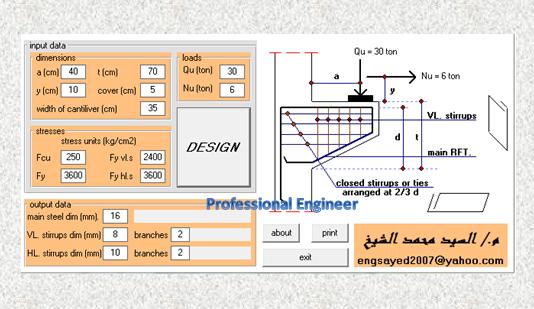 design of short cantilever program