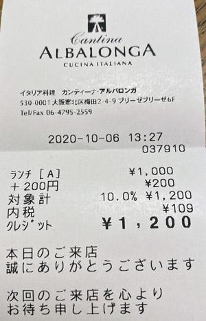 カンティーナ・アルバロンガ 2020/10/6 飲食のレシート