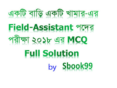 ebek-field-assistant-exam-2018-mcq-answer